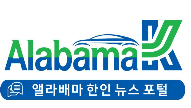 Alabama K News